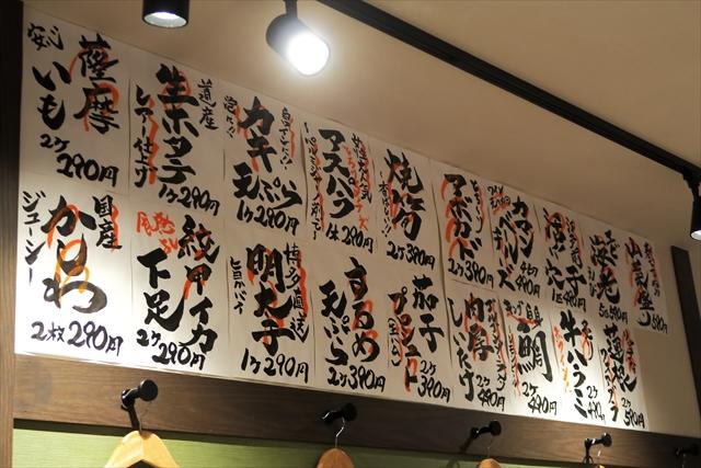 180318-天ぷらスタンド大塩-006-S
