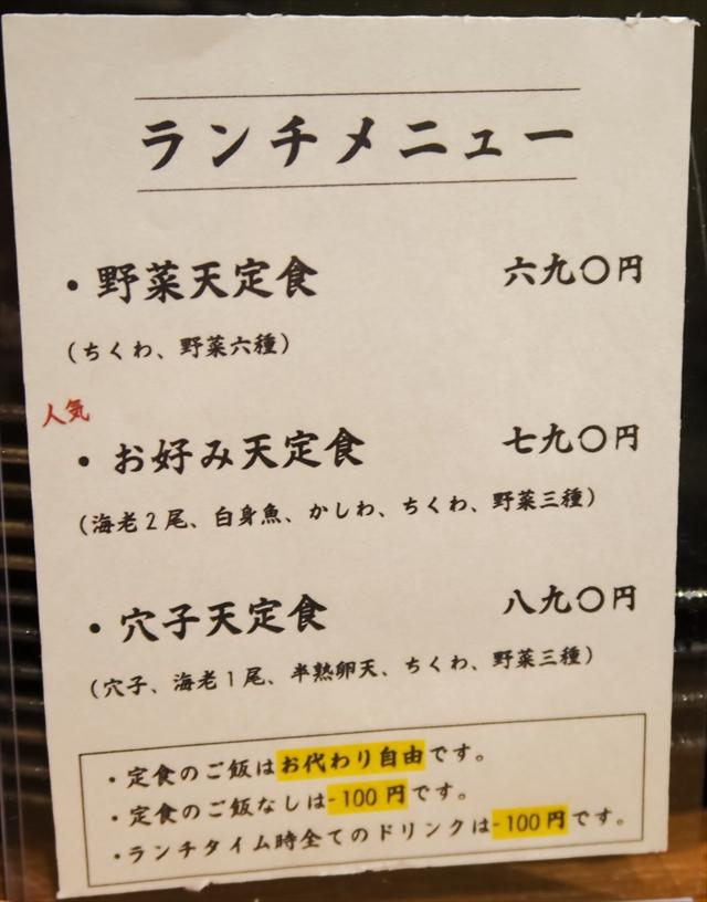 180318-天ぷらスタンド大塩-022-S