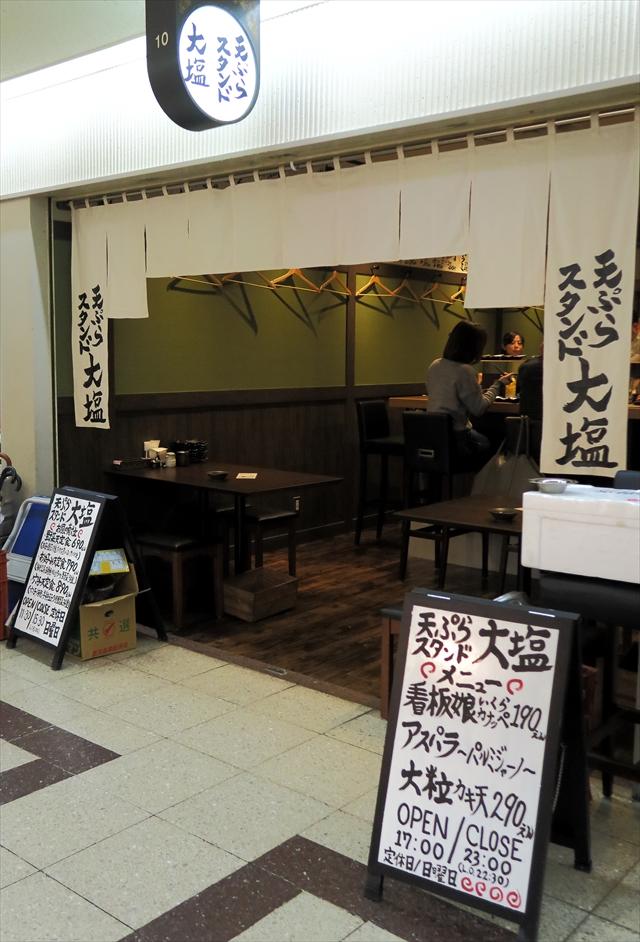 180318-天ぷらスタンド大塩-023-S