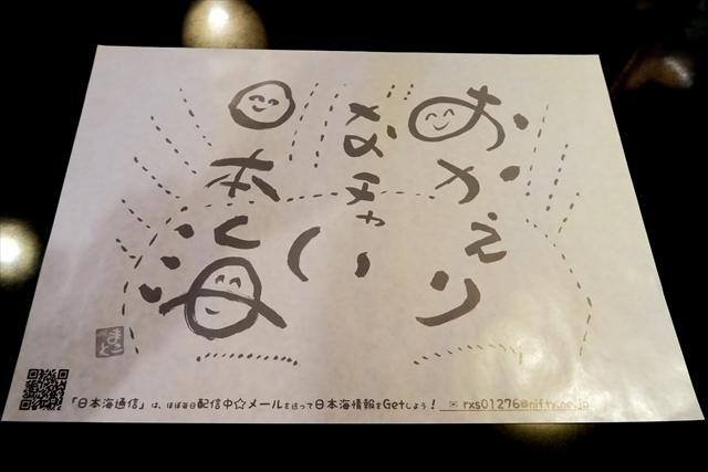 180211-日本海-006-S