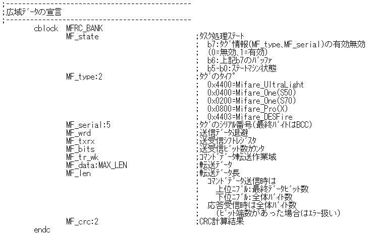 PIC電子オルゴールVer5_7でRFIDをサポートアプリコード4