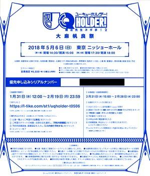 「UQ ~ネギま2~ BD-BOX」_06