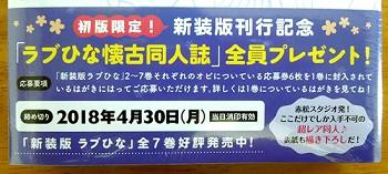 新装版 ラブひな 6巻・7巻_03