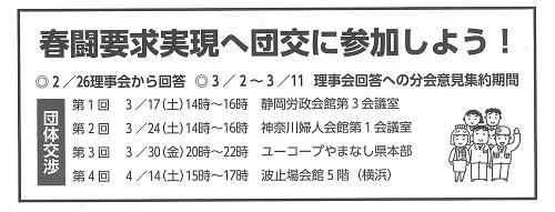 2018春闘団交日程