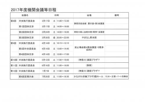 2017機関会議日程【20180307更新】