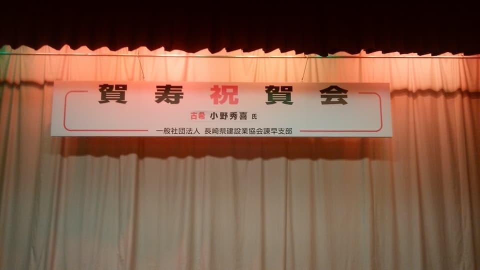 20180216賀寿祝賀会 (5)