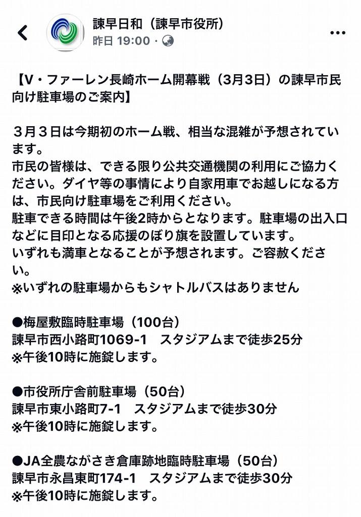 20180303ホーム開幕戦 (3)