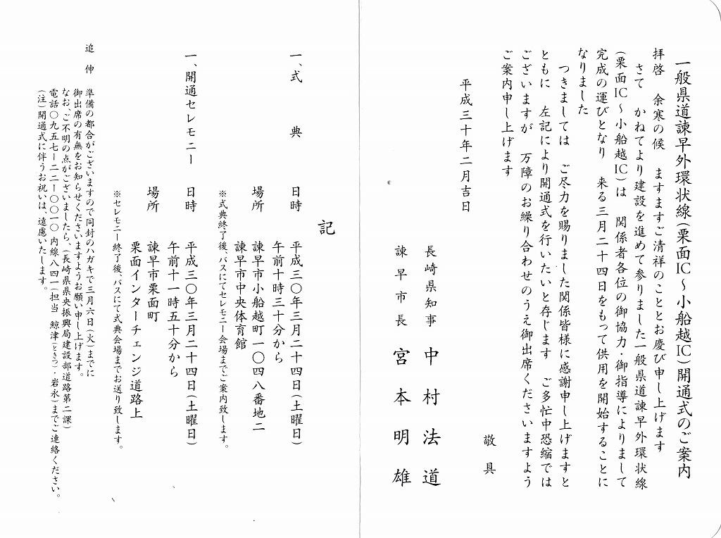 20180324開通式 (10)