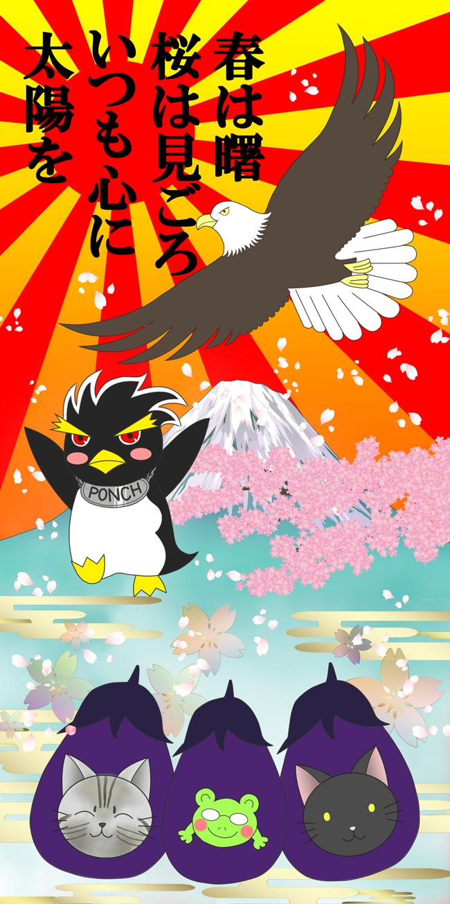 ポンちゃんのコラボ(花見)