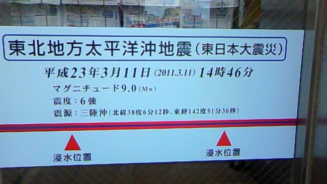 東日本大震災(浸水位置)
