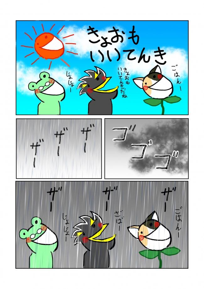 きょおもいいてんき(四コマ)A5