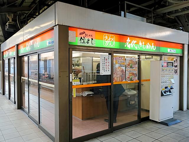 171209sumiyoshi01.jpg