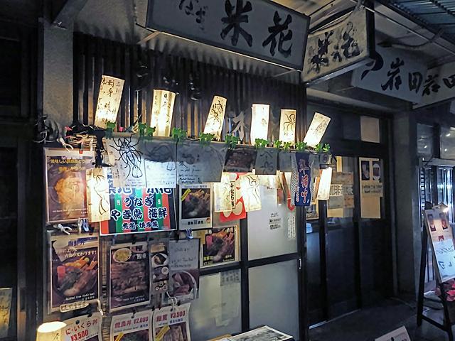 171214_yonehana01.jpg