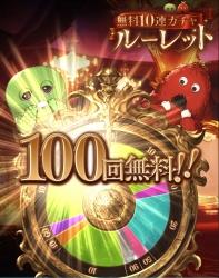 100回!