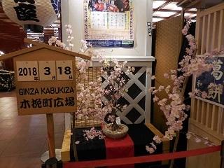 2018kabukiza_12.jpg
