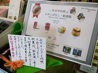 2018wagashi_8.jpg