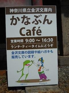 kanazawabunko_4.jpg