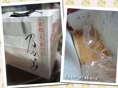 わぁ~い噂の食パンだぁ~!