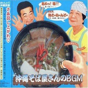 「沖縄そば屋さんのBGM」