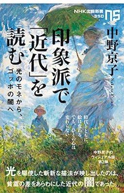 中野京子「印象派で「近代」を読む - 光のモネからゴッホの闇まで」