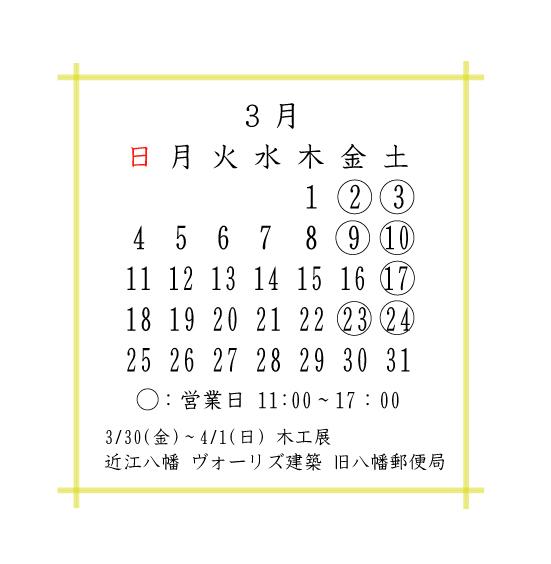 2018-営業カレンダー-3月画像