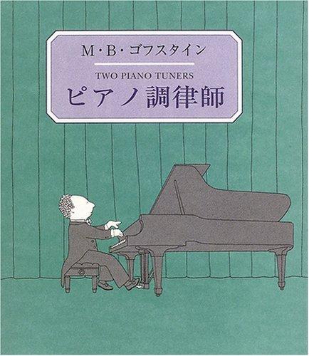 ピアノ調律師①