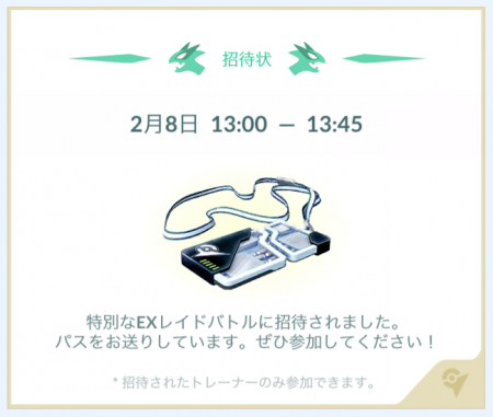 2018 0130 ポケモン4