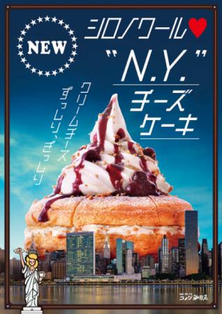 2018 0301  N.Y.チーズケーキ