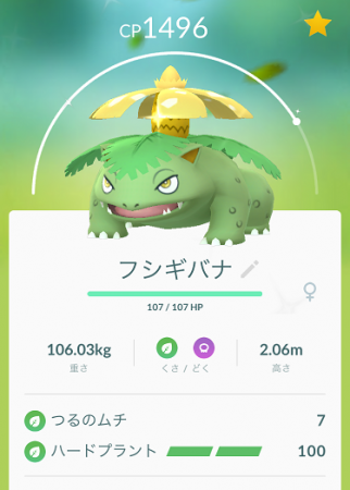 2018 0326 ポケモン