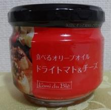 食べるオリーブオイル ドライトマト&チーズ 80g 540円