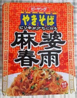 ピーヤング 麻婆春雨 199円