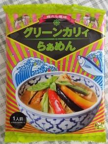 グリーンカリィらぁめん 159円