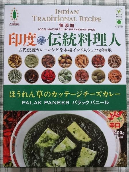 印度 伝統料理人 ほうれん草のカッテージチーズカレー 159円
