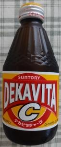 デカビタC