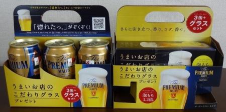 ザ・プレミアム・モルツ3缶+こだわりグラス