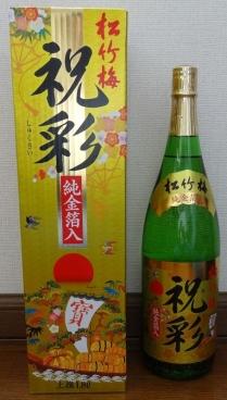 松竹梅 祝彩 1.8L