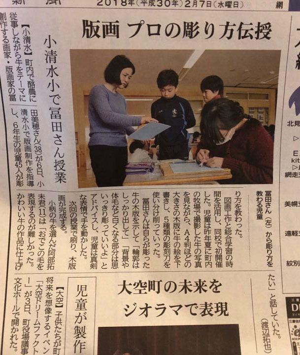 20182月北海道新聞