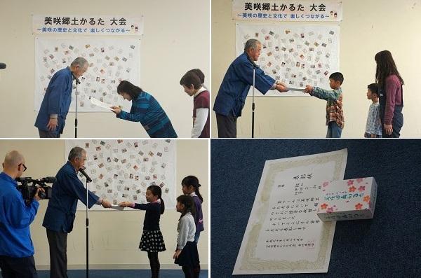 左上・第1位はベテラン主婦チーム、右上・第2位は親子グループ、左下・第3位は小学生チーム・右下・大会賞状と記念品となる「美咲町郷土かるた」一式