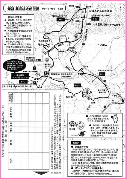 2018元祖桃太郎伝説ふれあいウォークのウォーキングマップ