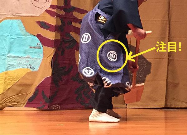 しおさい狂言会による新作狂言『枝条架物語』に使用された袴の玉野市の市章の紋