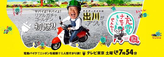 出川 哲朗 の 充電 させ て もらえ ませ ん か 福岡 放送