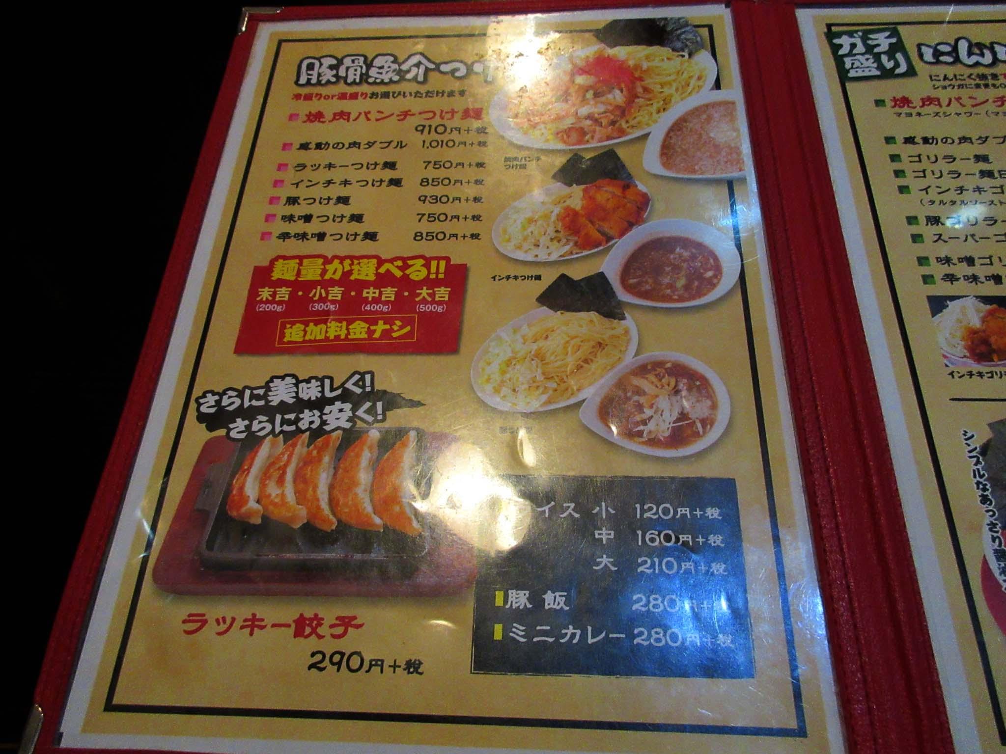 豚骨つけ麺メニュー
