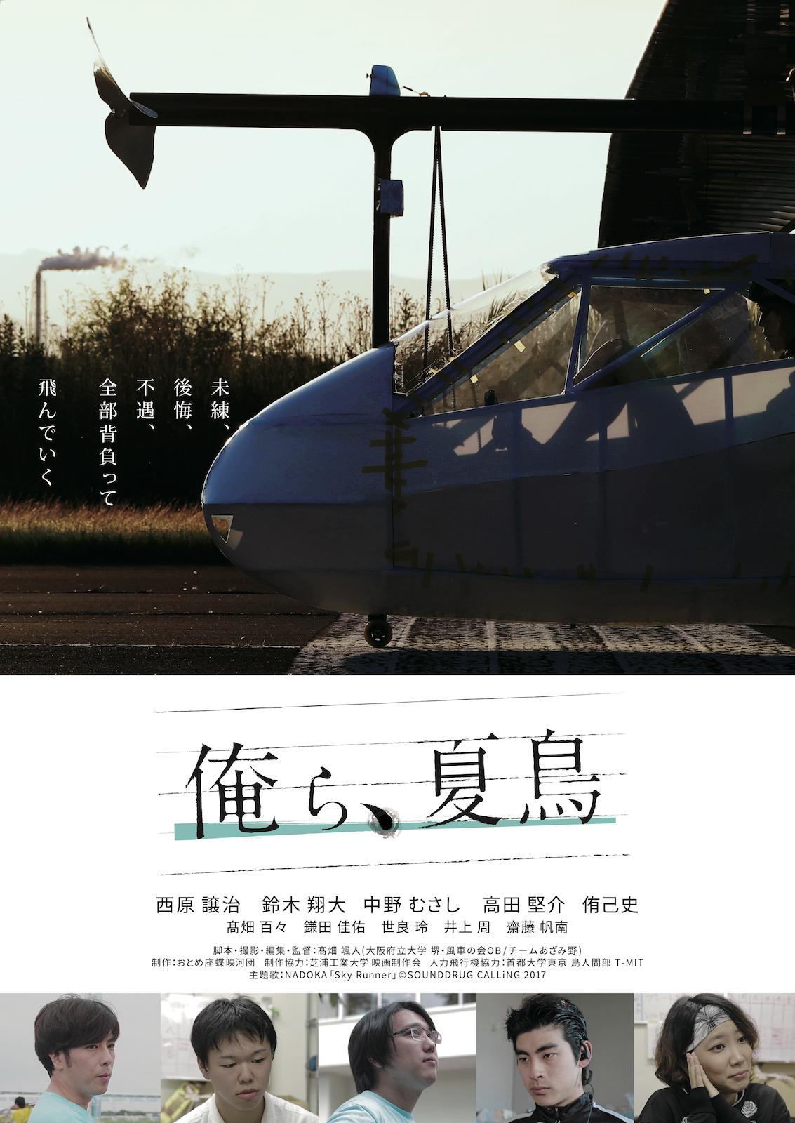 僕ら、夏鳥_納品用 -画像出力用re.jpg