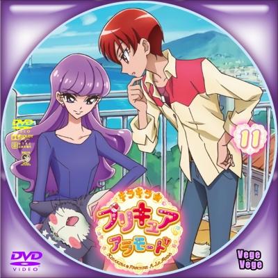 キラキラ☆プリキュアアラモード vol 11