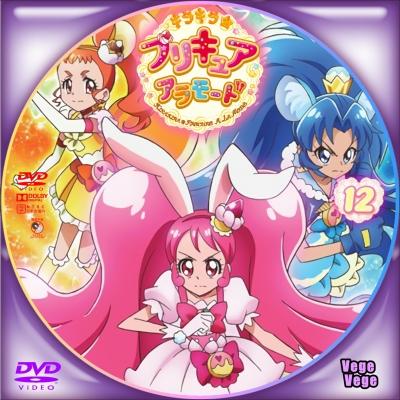キラキラ☆プリキュアアラモード vol 12