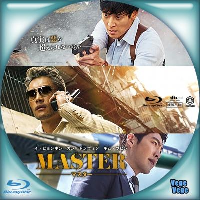 MASTER/マスター B