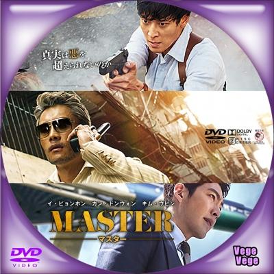 MASTER/マスター D