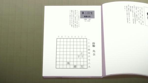 りゅうおう04 (1)