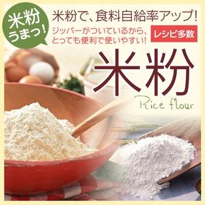 お試しに!中村農園の米粉300g×3袋セット