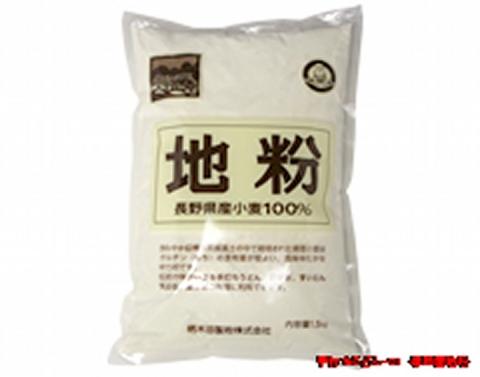 ①長野県産地粉